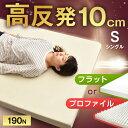 高反発マットレス厚み10cm★クーポンで150円OFF★【送...