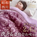 ボリュームアップ2.4kg【送料無料】 西川 毛布 洗える ...