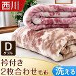 【送料無料】 西川 毛布 洗える 2枚合わせ 衿付き ダブル 二枚合わせ 昭和西川