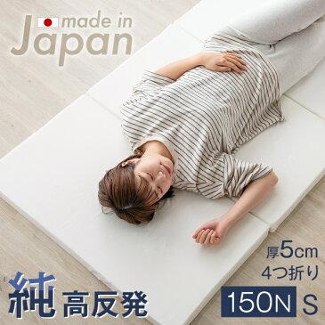 【送料無料】 日本製 高反発マットレス 4つ折り シングル 硬め 150N 厚5cm 軽量 コンパクト 国産 高反発 軽い 固め マットレス マット 折りたたみ ウレタン マット 5cm 薄型 四つ折り ベッドマット マットレスパッド 硬さ 寝姿勢