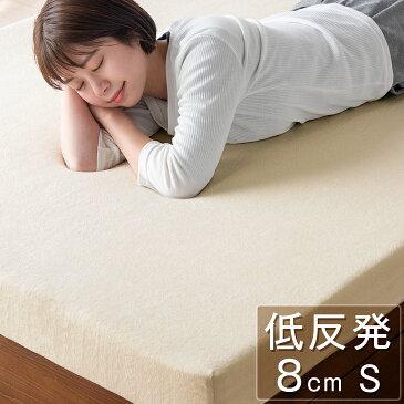 【送料無料】 低反発マットレス シングル 8cm マットレス ベッドマット 敷き布団 低反発マットレス 洗える カバー 寝具 極厚 体圧分散 低反発マット 除臭 ベットマット 圧縮 圧縮マットレス