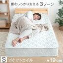 【送料無料】 3ゾーン構造 ポケットコイル マットレス シン...