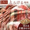 とろける肌触り【送料無料/在庫有】西川 洗える 衿付き ボリ...