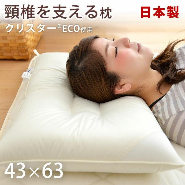 TEIJIN(テイジン)『頸椎を支える枕』