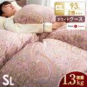 【送料無料】大増量1.3kg 日本製 羽毛布団 ホワイト グース ダウン 93% 二層キルト