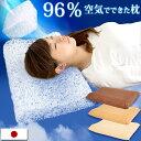 【送料無料】 日本製 高反発 枕 エアー
