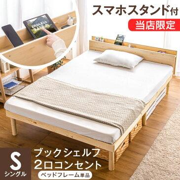 【送料無料】多機能スマホスタンド&コンセント付き ベッドフレーム単品 天然木 宮 すのこベッド シングルベッド シングルベット ベッド ベット シングル すのこベッド コンセント 3段階高さ調節 宮付き 木製 宮棚 北欧