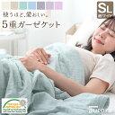 はぐまむ ガーゼケット シングル ふわふわ 5重 日本製 三河木綿 タオルケット 140×200