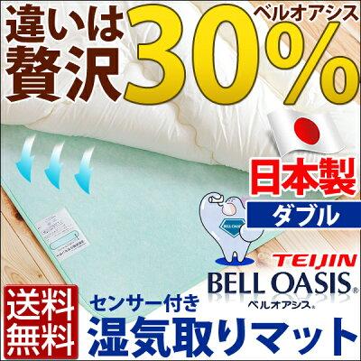 日本製 布団の湿気を強力吸収! 湿気取りマット ダブルサイズ ベルオアシス 帝人 吸湿マット 除...