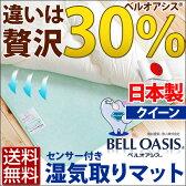 【送料無料】 日本製 布団の湿気を強力吸収! 帝人 湿気取りマット クイーンサイズ ベルオアシス (R) 吸湿マット クイーン用 除湿マット シーツ 寝具 クイーン 吸湿シート 除湿シート 湿気取り 湿気対策 布団 ふとん