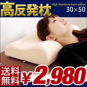 【送料無料】眠りをサポートする 高反発枕 高反発 枕 肩こり 首こり 高反発まくら 枕 まくら…