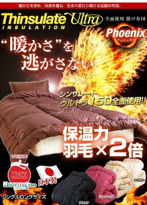 日本製保温力羽毛の2倍最上級3Mシンサレートウルトラ150全面使用SEK抗菌防臭わた使用掛けふとんシングルロングサイズ日本製掛け布団掛布団掛けぶとん掛ぶとん布団シングル羽毛布団の2倍