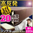 ★クーポンで200円OFF★【送料無料】超極厚20cm! 高...