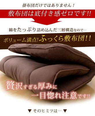 敷布団タイプのお布団、布団セット内容