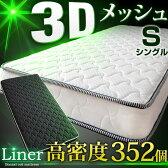 【送料無料】高密度コイル 3Dメッシュ ボンネルコイル マットレス シングル ボンネルマット スプリングマット ベッドマット ボンネルマット スプリングマットレス スプリング メッシュ ホワイト ブラック 通気性抜群