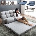 【送料無料】 3way ソファベッド 幅130センチ リクライニング 2人掛け ソファ ベッド カウ...
