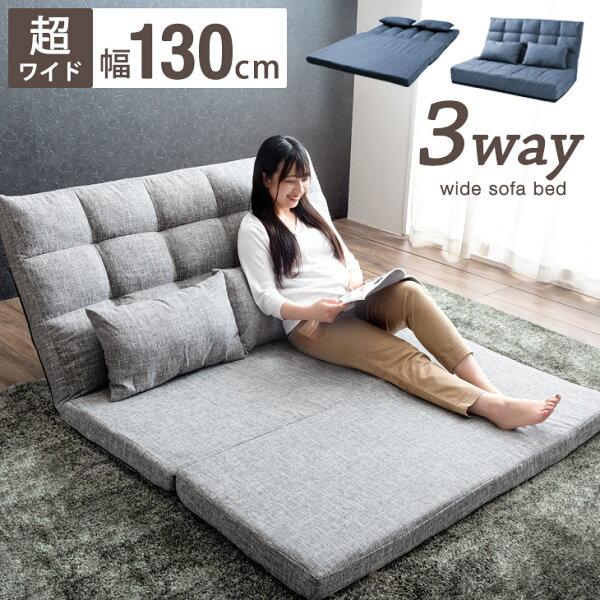 3wayソファーベッド幅130cm2人掛けリクライニングソファベッドリクライニングソファ折りたたみローソファフロアソファフロ