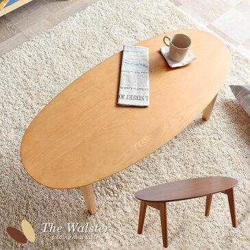 【送料無料】 折りたたみ ウォールナット ローテーブル センターテーブル オーバルテーブル 折り畳み 木製 カフェテーブル リビングテーブル コーヒーテーブル ソファテーブル 楕円 北欧 モダン オーク