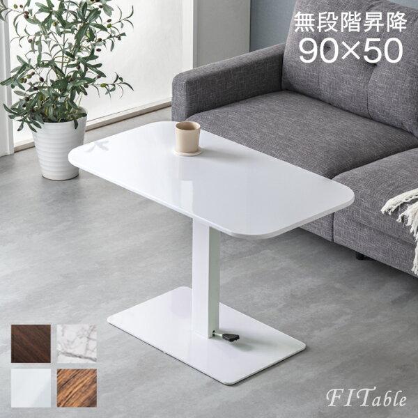 無段階昇降式テーブル幅90ペダル式高さ調節ダイニングガス昇降昇降テーブルテーブル脚ローテーブルセンターテーブルリビングテーブ