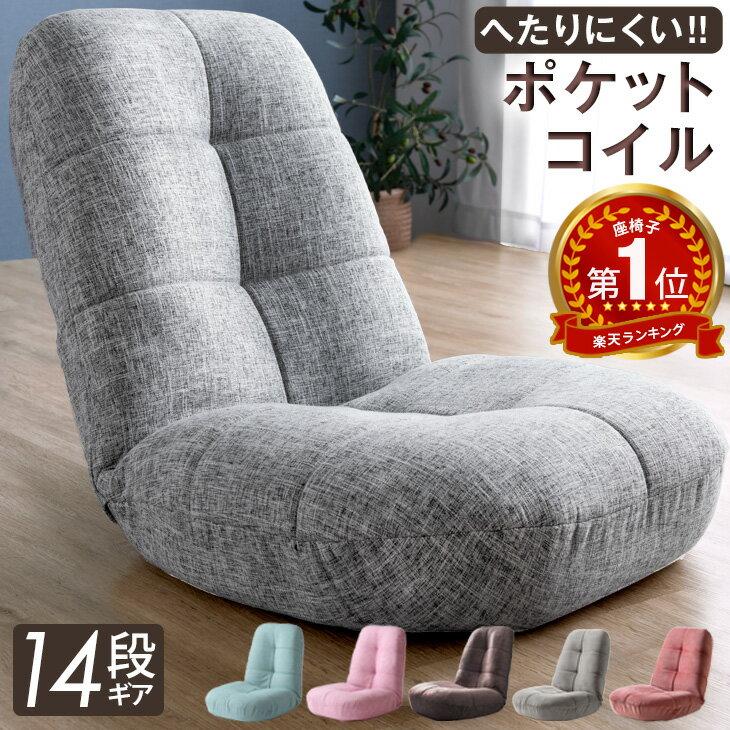 42段階リクライニング座椅子