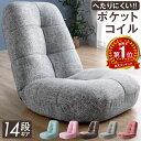 へたりにくいポケットコイル!【送料無料】 ポケットコイル 座椅子 14...