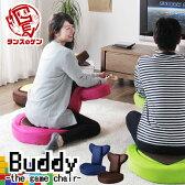 【送料無料/在庫有】ゲーミング座椅子 Buddy the game chair バディー ゲームや読書に大活躍! ゲーム 座椅子 低反発 メッシュ リクライニング チェアー ゲーム用 座いす 座イス リラックスチェア 姿勢補正 美姿勢