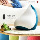 【送料無料】 ビーズクッション PiN-GU 座椅子 日本製 ジャンボ クッション 抱き枕 フロアクッション 座布団 ソファ ソファー フロアソファー 大きい おしゃれ 一人暮らし シンプル 一人掛け 国産 ピングー