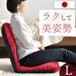キレイな姿勢を楽にキープ【送料無料】 日本製 美姿勢 座椅子 Lサイズ リクライニング 座イス 椅子 コンパクト チェア リクライニングチェアー リクライニングチェア 折りたたみ フロアチェアー 座いす コンパクト 1人掛け ソファ 国産 イス 姿勢 きれい