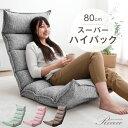 ★当店限定!スーパーハイバック★ 座椅子【送料無料】 42段...