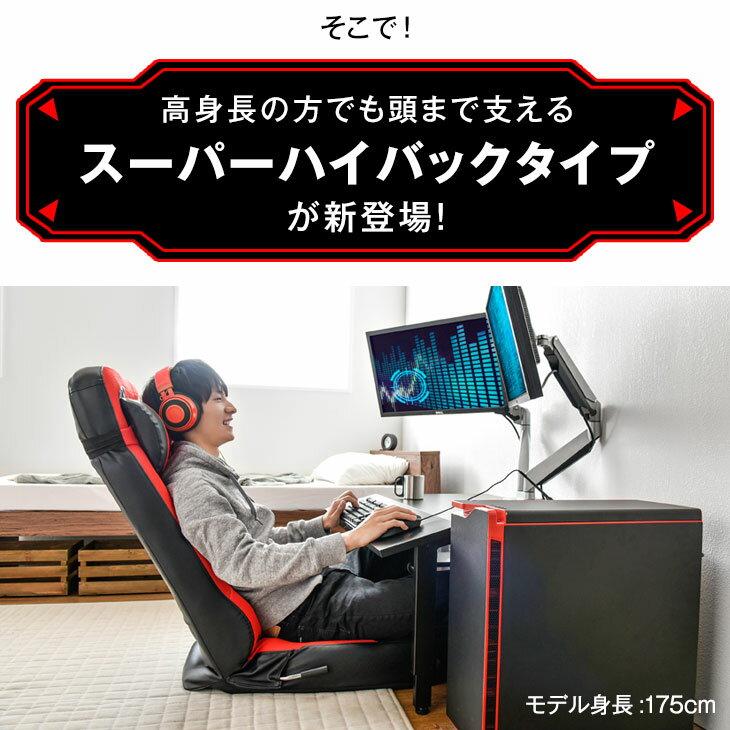 【送料無料】スーパーハイバックゲーミング座椅子レバー式14段階リクライニング低反発ゲーム座椅子メッシュコンパクト一人掛け座いす椅子いす1人掛けゲーミングチェアおしゃれ