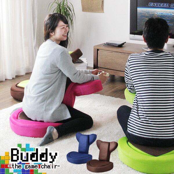 【送料無料】ゲーミング 座椅子 低反発 Buddy the game chair バディー ゲームや読書に大活躍! ゲーム メッシュ リクライニング チェアー ゲーム用 座いす 座イス リラックスチェア 姿勢補正 美姿勢 コンパクト おしゃれ ゲーミングチェア