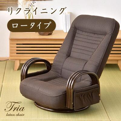 【送料無料】 高座椅子 リクライニング 回転式 ロータイプ ラタンチェア 座椅子 回転座椅子 回転椅子 椅子 回転 肘掛 木製 敬老の日 肘掛け チェア 椅子 イス