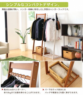 L型棚付きハンガーラック木製コンパクト