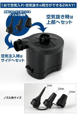 電池式エアーポンプ