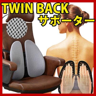 長時間のデスクワークやドライブなどによる腰痛を防ぐサポーター