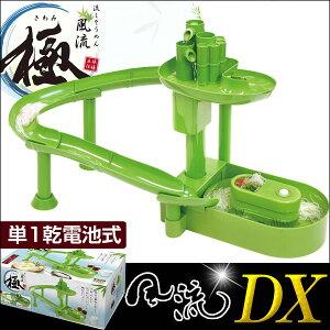 DXタイプが登場! 【送料無料/在庫有】 組み立て式 流しそうめん器 風流 DX 家庭用 そう…
