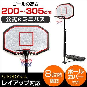 バスケット ミニバス ポータブルバスケットゴール バスケットボール