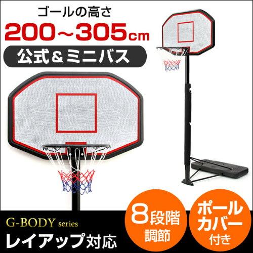 ★今夜20時〜4時間全品P10倍★ ネット改良 G-Body バスケットゴール 8段階高さ...