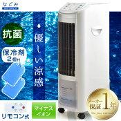 冷風扇冷風機抗菌リモコン式保冷剤2個付き