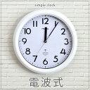【送料無料】 時計 掛時計 掛け時計 電波時計 連続秒針 スイープ 壁掛け 電波 音がしない 時計 静か 時計 壁 丸型 時計 丸時計 おしゃれ ホワイト とけい