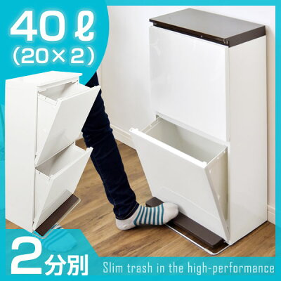ゴミ箱40L分別二段ペダル式ふた付きスクエア