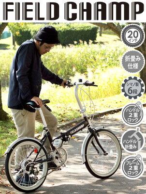 ミムゴフィールドチャンプFDB206S(FIELDCHAMPFDB206S)20インチ折りたたみ(折畳)自転車