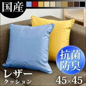 日本製レザークッション45×45防菌防臭全10色