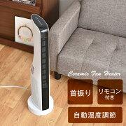 セラミックファンヒーター ヒーター コンパクト オフィス センサー セラミック リモコン