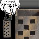 【送料無料】 信楽焼 傘立て 日本製 手作り 陶器製 傘立て 信楽焼き 和風 おしゃれ 陶器 新築祝い 開店祝い 傘立て 傘たて 傘立 傘置き 四角 スクエア 傘立て インテリア 置物 焼き物 焼物 しがらき焼き 傘立て 贈り物 1