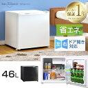 【送料無料】 冷蔵庫 46L 小型 1ドア 一人暮らし 両扉...