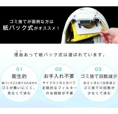 掃除機紙パック式クリーナー
