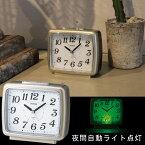 【送料無料】 夜も見やすい 目覚まし時計 おしゃれ 置時計 置き時計 目ざまし時計 めざまし時計 スヌーズ 二度寝防止 ライト 夜光る 暗くなったら自動点灯 見やすい 贈り物 プレゼント 連続秒針