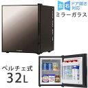 【送料無料】 冷蔵庫 32L ミラーガラス ぺルチェ式 小型...