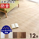 【送料無料】 防音 フロアタイル 12畳分 96枚入り はめ込み式 賃...